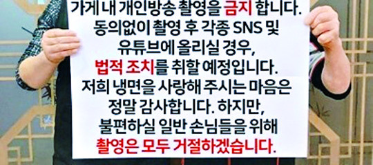 review ẩm thực sẽ bị cấm ở Hàn Quốc